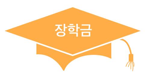 TTS 장학금 프로그램